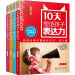 10天塑造完美小孩(套装4册)[精选套装]