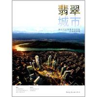 翡翠城市:面向中国智慧绿色发展的规划指南