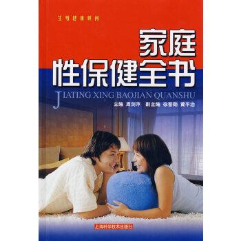 家庭性保健全书