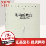 影响的焦虑:一种诗歌理论/当代世界学术名著 中国人民大学出版社有限公司