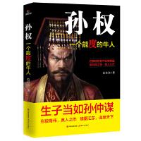 正版 孙权一个能度的牛人 三国人物传记书籍中国历史