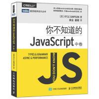 [95新正版二手旧书] 你不知道的JavaScript 中卷