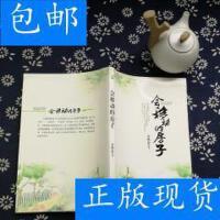 [二手旧书9成新]会移动的房子 /金晓磊 台海出版社