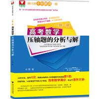 一题一课.高考数学压轴题的分析与解(两版封面随机发货,内容一致)3000多名读者热评!