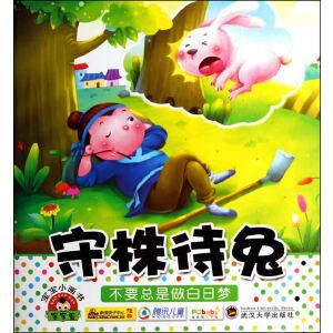 宝宝小画书(新).守株待兔