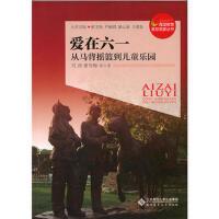 【正版二手书9成新左右】爱在六一:从马背摇篮到儿童乐园 刘燕 北京师范大学出版社
