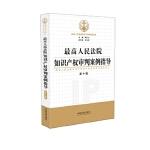 最高人民法院知识产权审判案例指导(第10辑) 最高人民法院知识产权审判庭 中国法制出版社 9787509395455