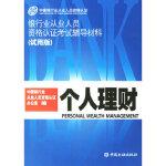 个人理财-银行业从业人员资格认证考试辅导材料(试用版),中国银行业从业人员资格认证办公室,中国金融出版社,978750
