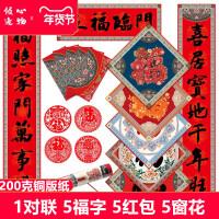 五福临门2021年春节对联新年春联大礼包定制牛年福字门贴窗花红包