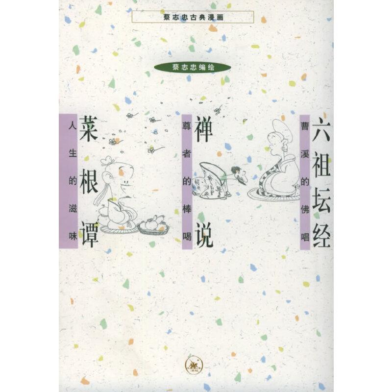 六祖坛经+禅说+菜根谭(蔡志忠漫画作品)