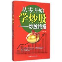 【正版二手书9成新左右】从零开始学炒股炒股绝招 于长勇 西安电子科技大学出版社