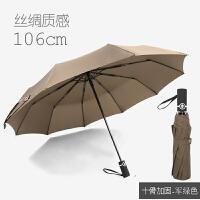 全自动雨伞 学生三折晴雨两用伞折叠大号加固双人男士女士自动伞