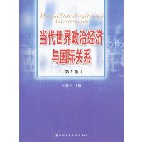 【正版二手书9成新左右】当代世界政治经济与国际关系(第5版 冯特君 中国人民大学出版社