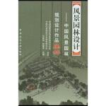 正版包票 风景园林设计:中国风景园林规划设计作品集粹1 张国强,贾建中 中国建筑工业出版社 9787112055166