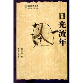 日光流年 阎连科 春风文艺出版社 9787531326687