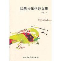 民族音乐学译文集(增订本)