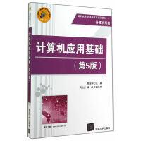 计算机应用基础(第5版)(高职高专新课程体系规划教材・计算机系列)