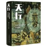 天行-----人��v史�M程中的50�鑫烈撸�精)