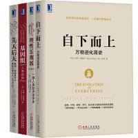 经济通俗读物套装4册 自下而上:万物进化简史马特・里德利+理性乐观派:一部人类经济进步史+基因组:人种自传+先天后天(