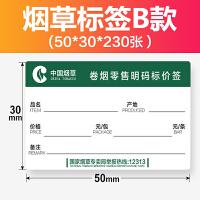 热敏不干胶商品标价签超市货架药品打印价格标签标价牌便利店烟草零售店产品标签纸贴纸条码纸定制