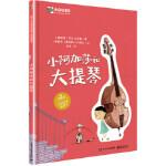 小阿加莎和大提琴(精装版)(全彩),(意大利)Lola Casas(罗拉・卡萨斯),石涛,电子工业出版社,978712