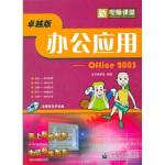 新电脑课堂:办公应用Office 2003(版)(附光盘) 《新电脑课堂:办公应用Office 2003(卓越版)》编