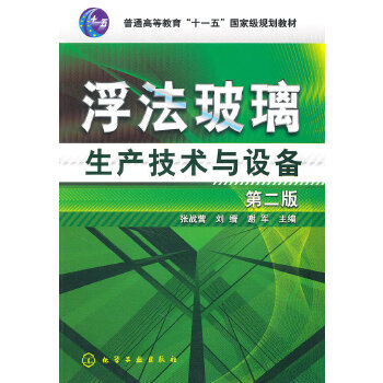 浮法玻璃生产技术与设备(二版)
