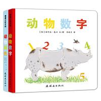 动物数字+动物颜色(套装)