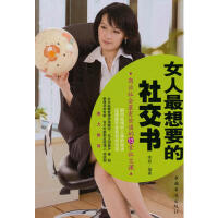 女人想要的社交书 9787511305015