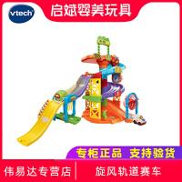 VTech伟易达神奇轨道车玩具旋风轨道赛车小汽车儿童玩具车男孩