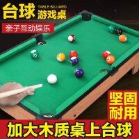 桌上小台球桌球儿童大号小孩家用8-10-15岁7男孩运动玩的益智玩具