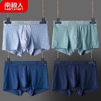 【1件3折】南极人青年男士冰丝内裤男学生莫代尔夏季镂空透气性感平角裤