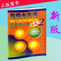 正版现货 新概念英语 同步测试卷2 新版 实践与进步 南京大学出版社 主编王波 2折页 新概念英语2