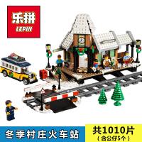 创意火车系列冬季节圣诞假日火车拼装积木兼容乐高男孩女孩儿童启蒙益智玩具礼物