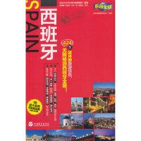 西班牙-乐游全球自由行,实业之日本社海外版编辑部,旅游教育出版社,9787563729234