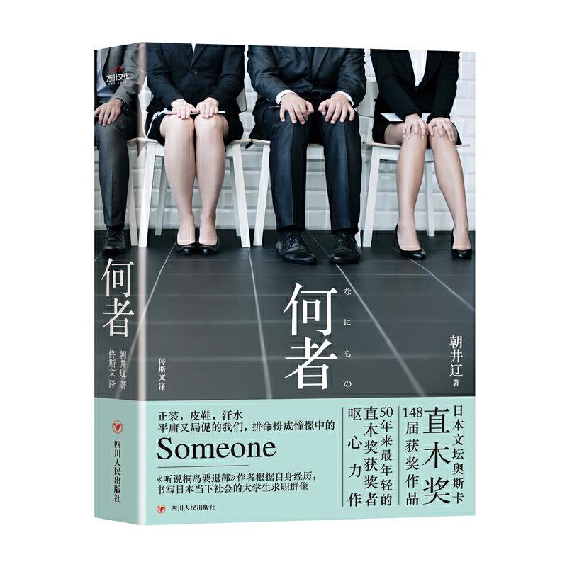 何者 日本文坛奥斯卡直木奖第148回获奖作品,同名电影由佐藤健、山田孝之担纲主演,年内上映。
