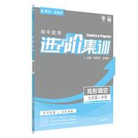 理想树2020新版初中英语进阶集训 完形填空 九年级+中考 英语专项训练