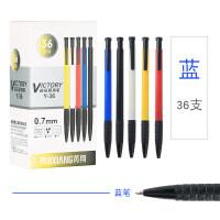 36支装办公用圆珠笔批发100支圆珠笔芯0.7mm黑红蓝色
