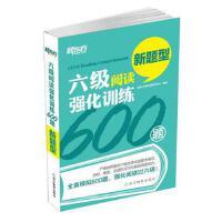 【二手书8成新】 六级阅读强化训练600题 新东方考试研究中心著 浙江教育出版社