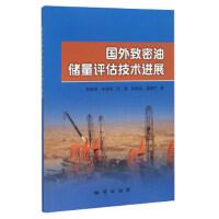 【正版书籍】 国外致密油储量评估技术进展
