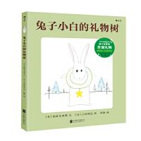 兔子小白的�Y物��