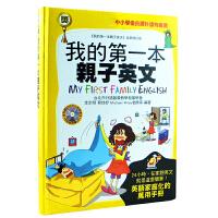 我的一本亲子英文 国际学村 李宗�h 儿童语言学习 9789866829956 进口