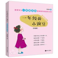 一年级的小豌豆全彩注音版 商晓娜著女生女孩 小说小学生必读课外读物阅读带拼音 7-10岁小学课外读物明天出版社