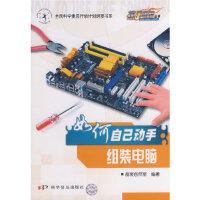 热门电脑丛书《如何自己动手组装电脑》 昌辰创作室著 科学普及出版社 9787110068908