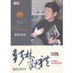 彭林说礼(含DVD光盘1张)
