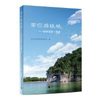 带你游桂林――桂林旅游一本通