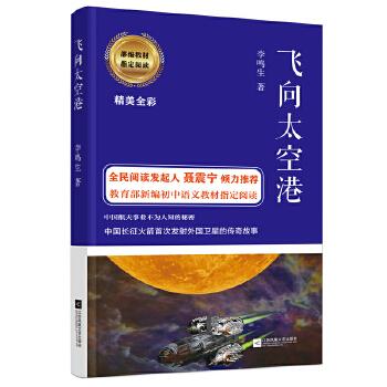 飞向太空港 统编语文教科书八年级(上)指定阅读篇目 中国长征火箭首次发射外国卫星的传奇故事 中国航天事业不为人知的秘密