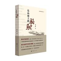 东山坡上的骆驼 刘玉峰 青海人民出版社 9787225053325 新华书店 正版保障