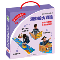 多功能立体玩具书《海盗船大冒险》――会变的书来啦!一本书有三种功能,可以当书读,可以做游戏地垫,还可以当车开。超值的礼