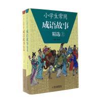 小学生常用成语故事精选(全2册)